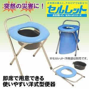 非常用トイレ「セルレット」 簡易便座
