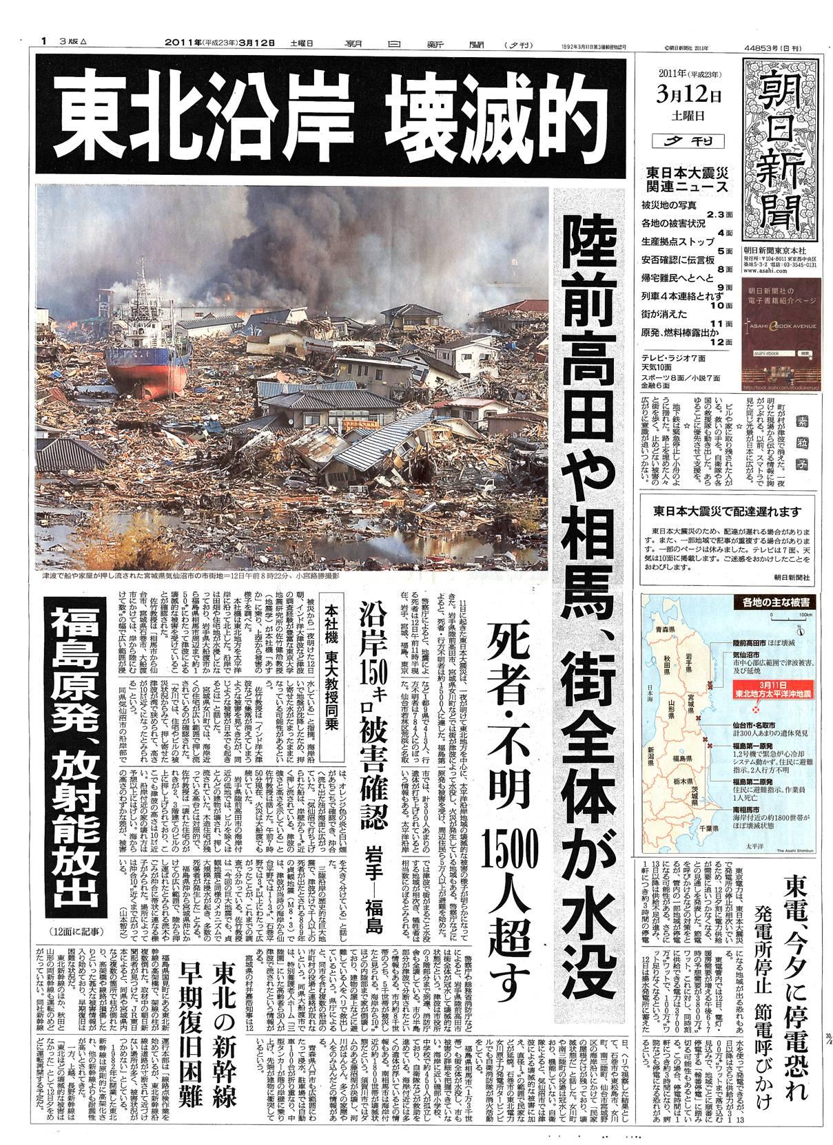 朝日 新聞 地域 版