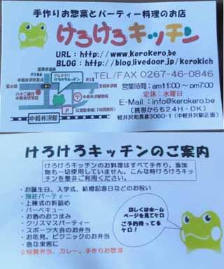 <けろけろキッチン名刺>