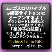 Gothic&LolitaBible 携帯サイト宣伝