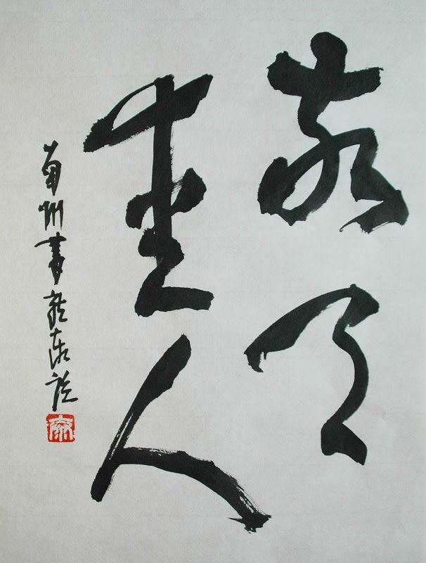 西郷隆盛(1827-1877) 敬天愛人 ジャンル:ウェブログ コメント  書の歴史を臨書する