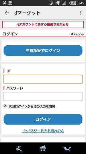 「生体認証でログイン」が表示