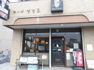 岩沼市の喫茶店「魔女のたまご ...
