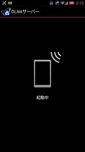ELUGA Xの「DLNAサーバ」起動中画面