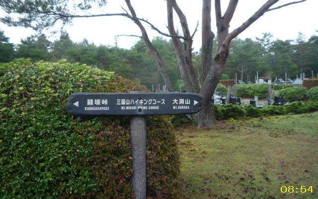 山中湖村公園墓地
