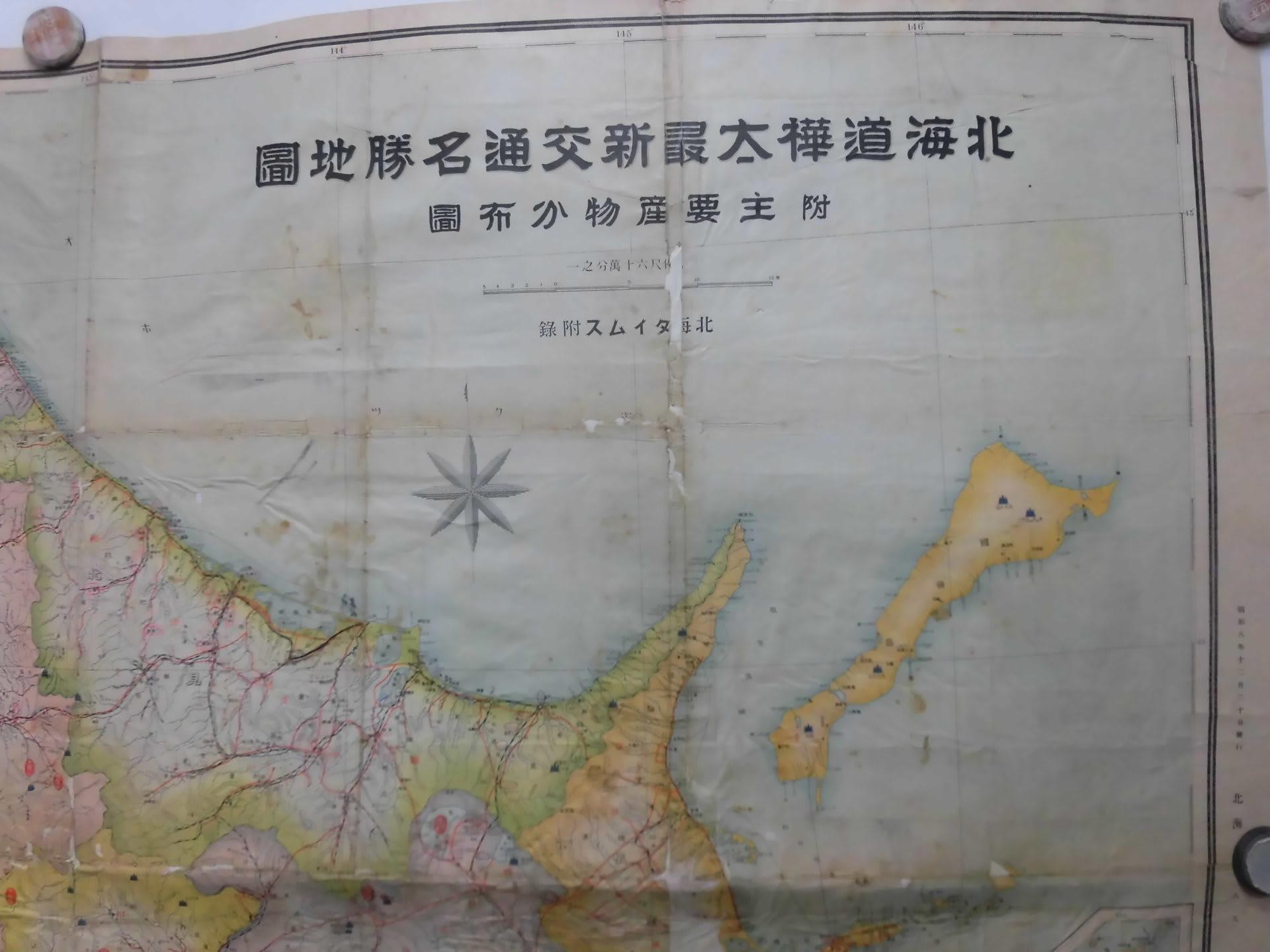 新日本古地図学会