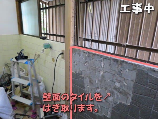 浴室壁面のタイルをはぎ取る。