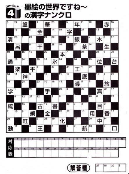 漢字ナンクロに挑戦、猛暑日は ... : 無料漢字クロスワード : 漢字