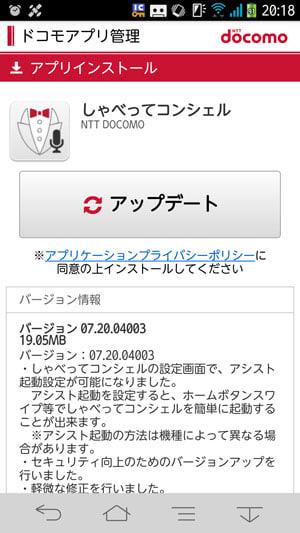 バージョン07.20.04003にアップデートされた「しゃべってコンシェル」アプリ