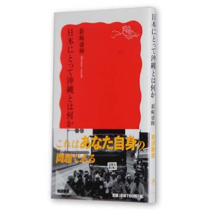 新崎盛暉『日本にとって沖縄とは何か』 - ひまわり博士のウンチク