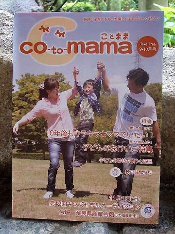 cotomama(コトママ) 2014年9・10月号