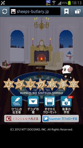 0  ひつじの執事室2012年冬ver.夜