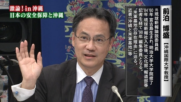 前泊 博盛(沖縄国際大学教授、元琉球新報論説委員長) である。   と... ひどかったね・・・