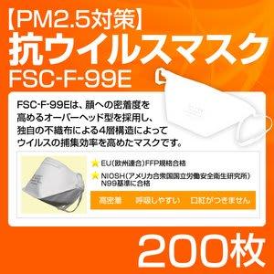 PM2.5対策 抗ウイルスマスク「FSC-F-99E」 200枚