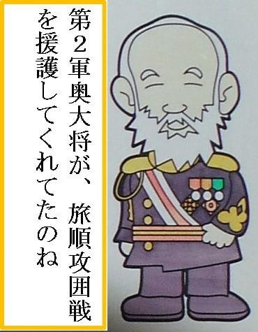 大将】第2軍司令官 奥保鞏 ...