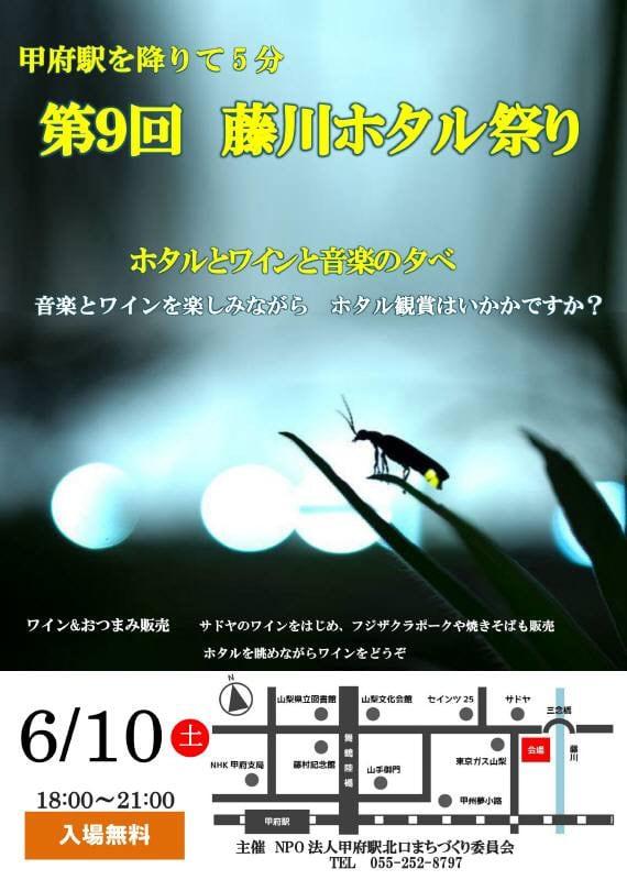 第9回藤川ホタル祭