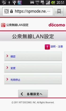 公衆無線LAN設定画面では「確認」を選択