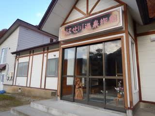 ちはせ川温泉旅館