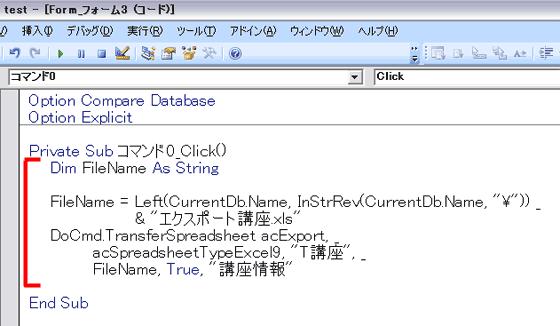 Accessのデータをエクセルファイルに出力する(Access2000以降) - パソコンカレッジ スタッフのひとりごと