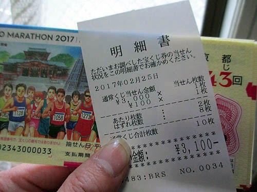 1000円が3100円