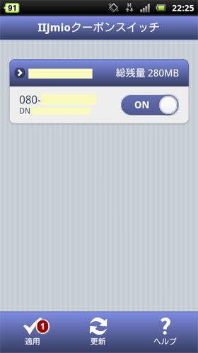 高速通信への切り替えはアプリからも可能