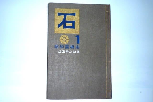 写真11 益富寿之助先生の名著「石-昭和雲根志1-」