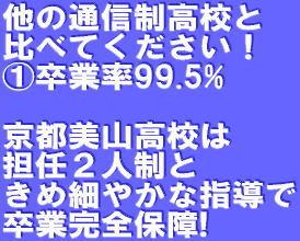 大阪・京都の通信制