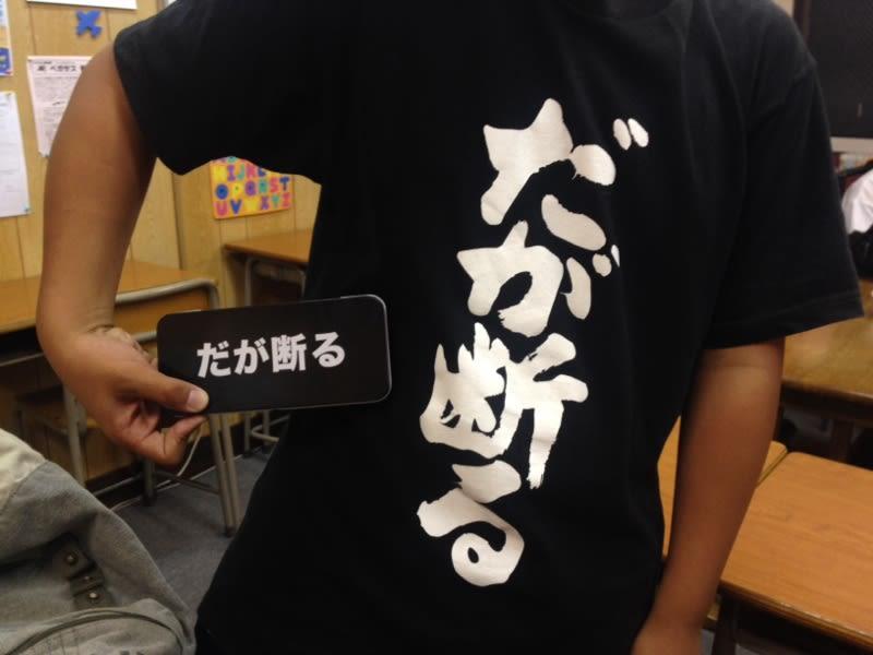 「だが断る」Tシャツとペンケース