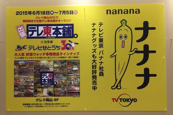 テレビ東京のキャラ「ナナナ」 岡山初登場