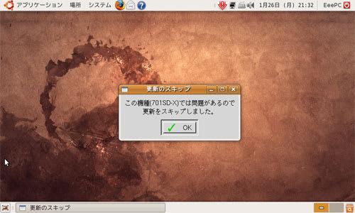 2009/1/26時点では701SDは更新をスキップ