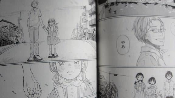 左ページ・・・父と異母妹・・・もし、父が死んで、この娘を引き取ると、「海... 【ぼちぼちクライ