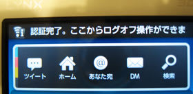 ドコモ公衆無線LANサービス認証完了