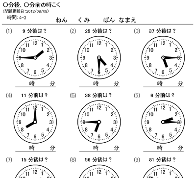 お金の計算、時間の経過 - 時空 ... : 漢字練習 マス : 漢字