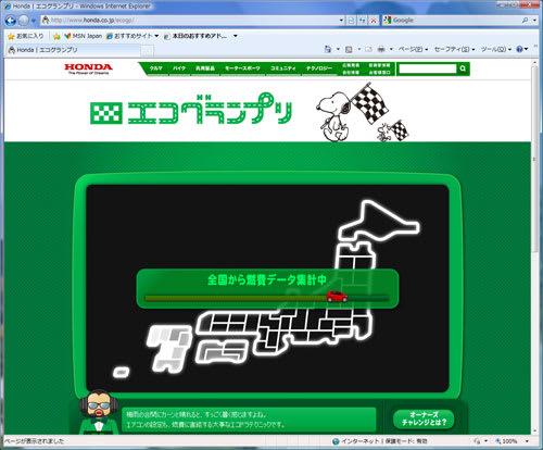 エコグランプリのWebサイト