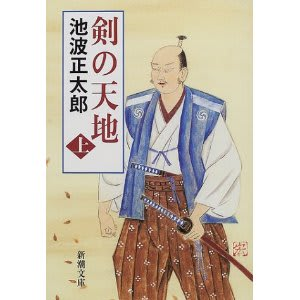 池波正太郎の時代小説、それも ...