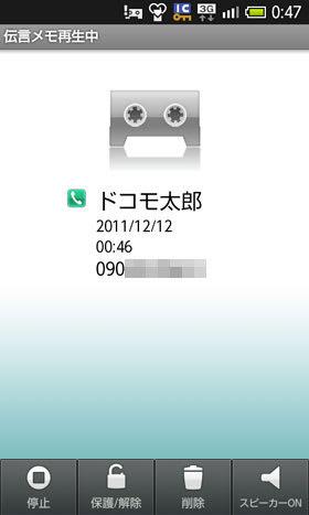 SH-03C(LYNX 3D)で録音された伝言メモを再生中