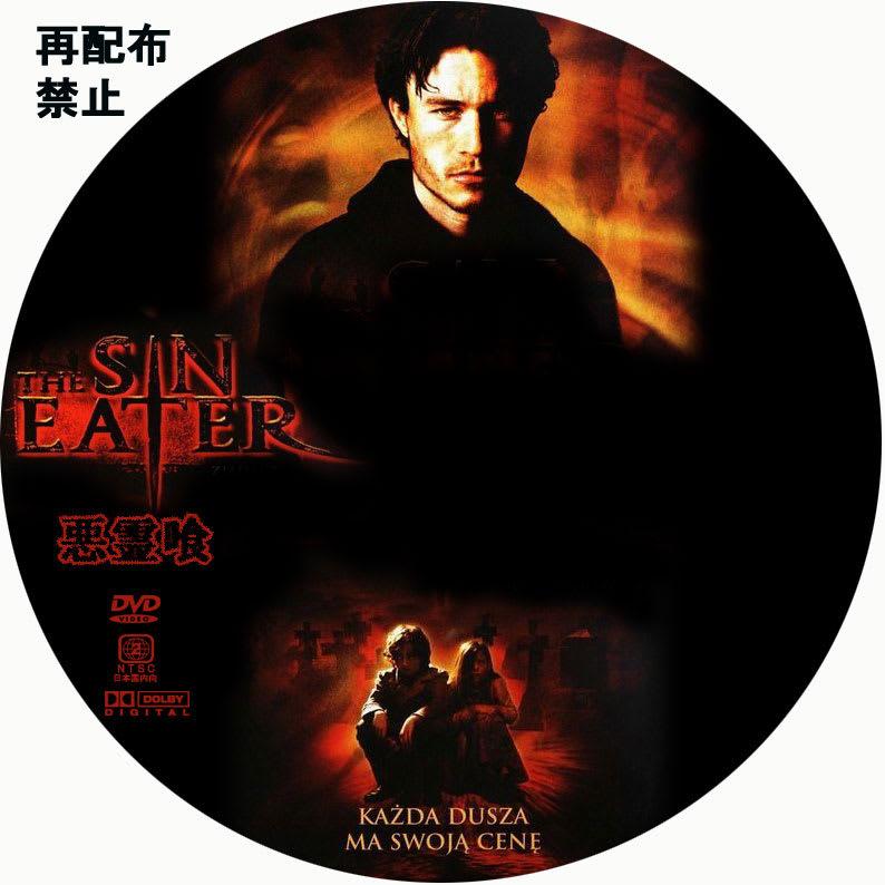 悪霊喰 - 自作DVDラベルの棚 ブログ ログイン ランダム 舛添氏が最後の登庁、表情険しく 記