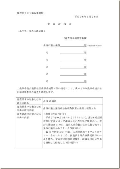 20160110審査会請求(案)2_PAGE0000