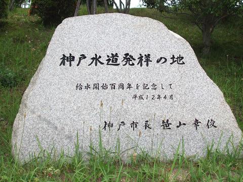 「神戸水道発祥の地」の石碑