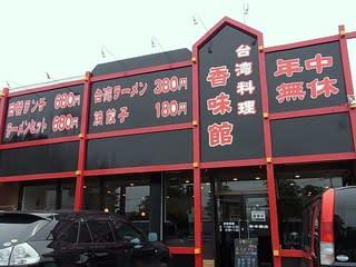 台湾料理 香味館