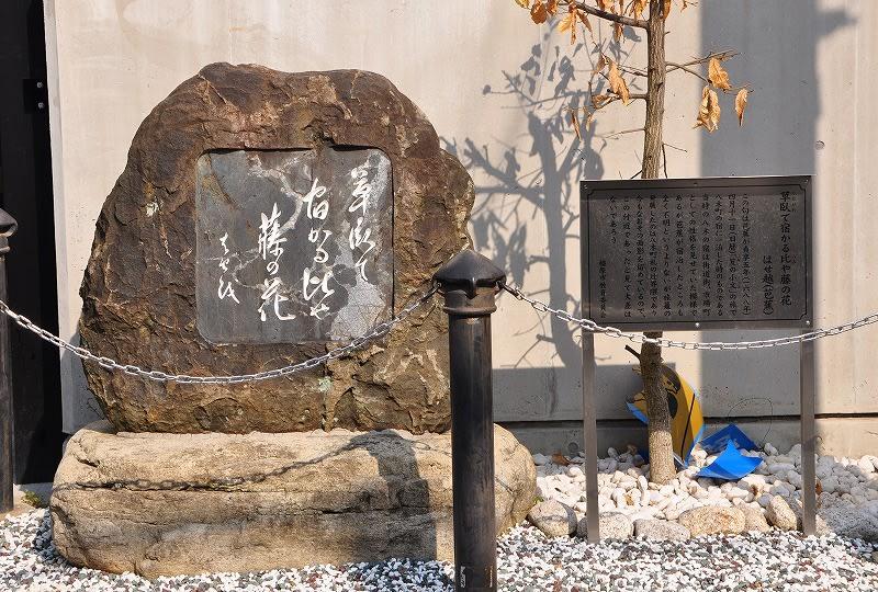 河合源七郎家の南にある芭蕉句碑