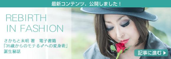 Vol.2 REBIRTH IN FASHION 〜新刊「35歳からのモテる♂への変身術」誕生秘話