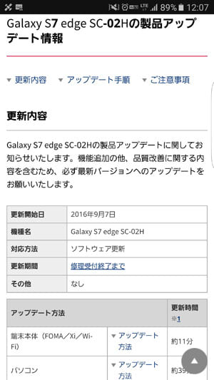 2016/9/7からソフトウェア更新の提供が開始