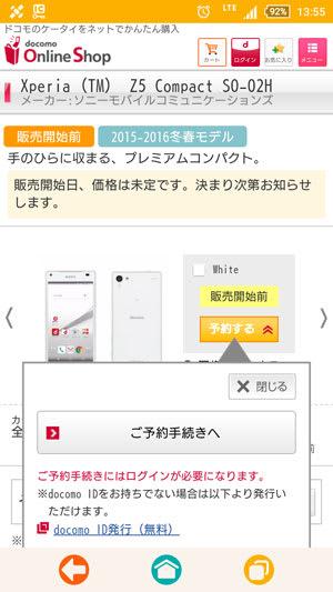 Xperia Z5 Compact SO-02Hを予約