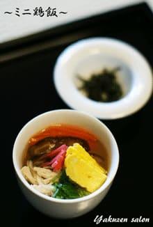 幸せな食卓  薬膳教室 薬膳Salon 新開ミヤ子 オフィシャル ブログ