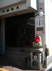旧広島市民球場に近い「西蓮寺さいれんじ(中区大手町)」の被爆地蔵尊