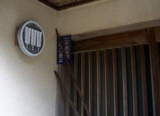 玄関に「二十歳未満立ち入り禁止」の表示あり