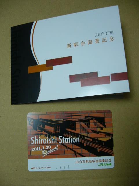 白石駅新駅舎開業記念オレンジカード