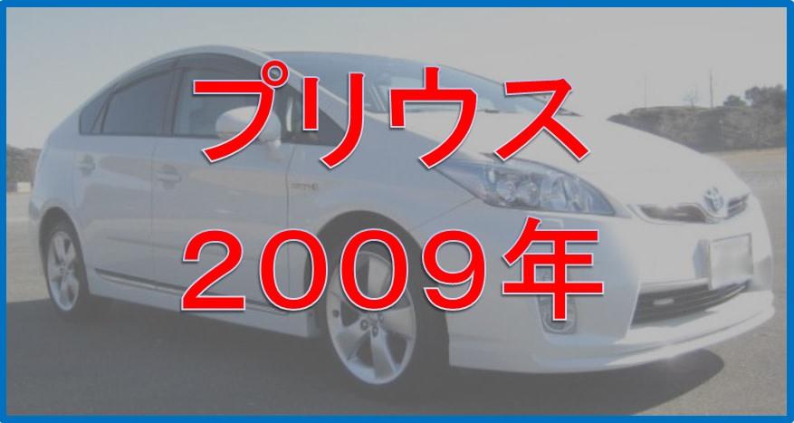プリウス2009
