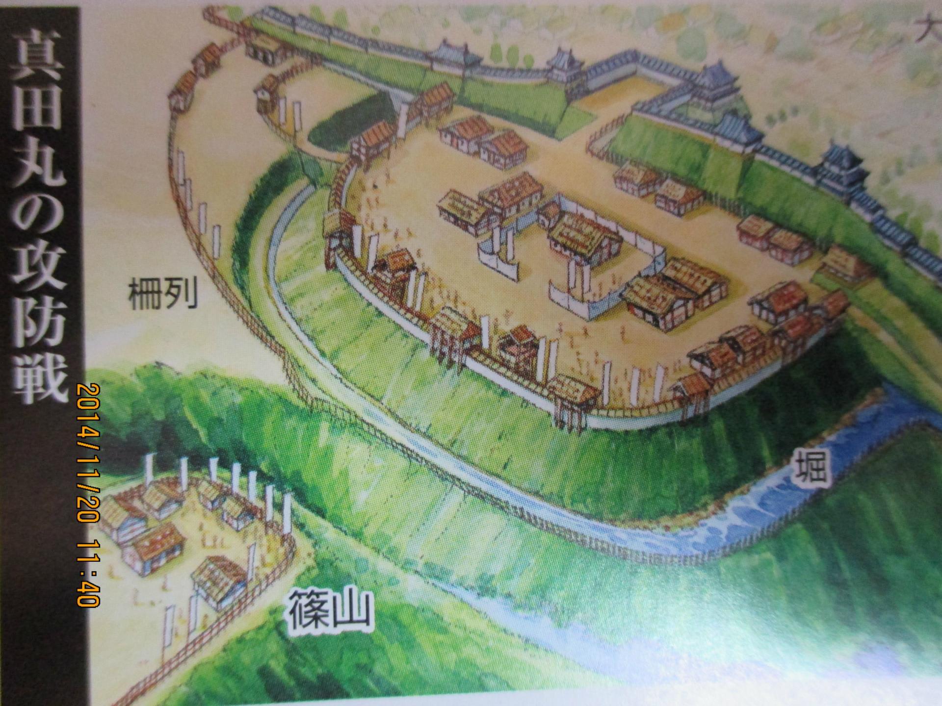 真田丸出城(三光神社) - nakazumi's blog